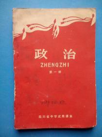 四川文革版,中学政治第一册,初中政治
