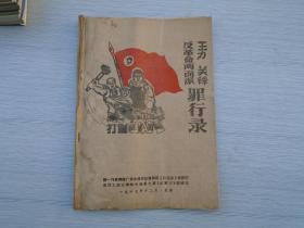 王力 关锋 反革命两面派 罪行录(16开平装 后面缺57页)详见书影