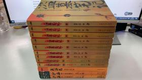 盗墓笔记1-8册 + 藏海花+沙海1、2   共12本