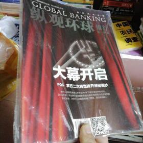 纵观环球银行 2015年5