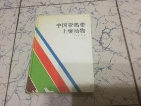 中国亚热带土壤动物