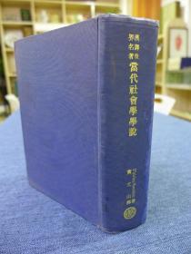汉英世界名著《当代社会学学说》精装一册全,民国二十四年十一月初版 ,品佳!