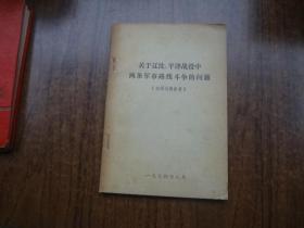 关于辽沈 平津两大战役中两条军事路线斗争的问题