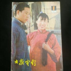 《大众电影》   1982年第1期  封面:张丰毅和斯琴高娃/封底:方舒