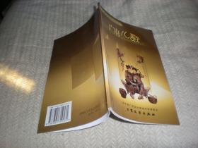 广府文化系列丛书  广府儿歌  2008年1版1印 大众出版社