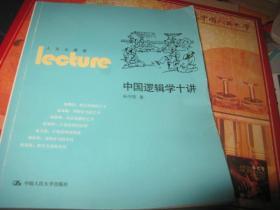 人文大讲堂:中国逻辑学十讲