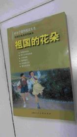 中国经典故事绘画本:祖国的花朵..