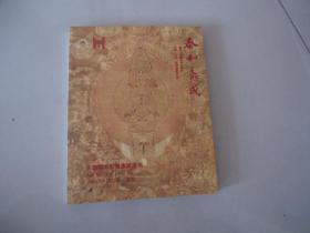 2014泰和嘉成古籍善本暨书画纸专场拍卖会图录