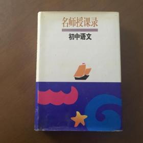 名师授课录.初中语文(32开精装)