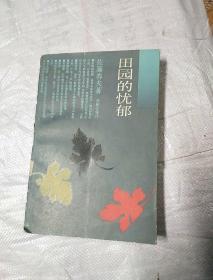 田园的忧郁:日本文学丛书