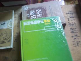 长三角信息化年鉴 2014