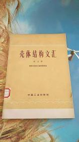 壳体结构文汇 第五册