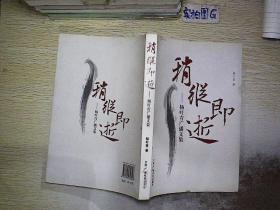 稍纵即逝:扬叶青广播文集