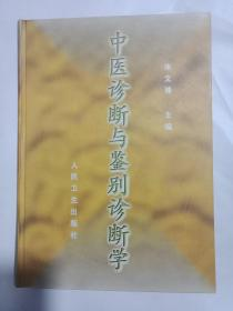 中医诊断与鉴别诊断学