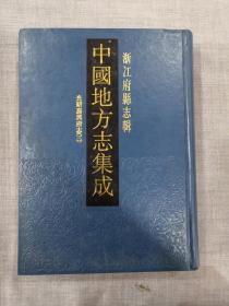中国地方志集成 浙江府县志辑 14 光绪嘉兴府志