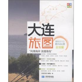 尚游手册:大连旅图