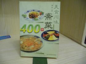 美食川味~斋菜400例