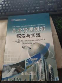 企业管理创新探索与实践:中国水电工程顾问集团公司2010年青年管理论坛论文集  有破损