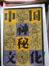 中国神秘文化(品相以图片为准)