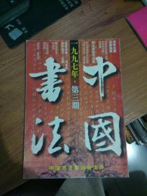 中国书法(1997年 第3期)双月刊