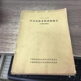 中日合作水稻试验报告(于湖南省桃源县)1980年、1981年、1982年、1983年