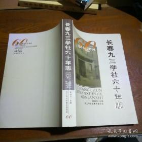 长春九三学社六十年志 1954-2014