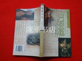 显密文化(第一辑)
