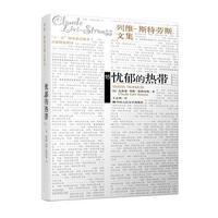 忧郁的热带(列维-斯特劳斯文集15) 9787300110073 (法)克洛德·列维-斯特劳斯 中国人民大学出版社