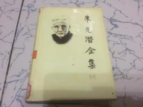 朱光潜全集  17