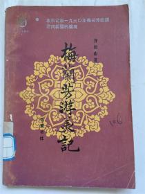 近世文史资料:梅兰芳游美记/ 齐如山 著  岳麓书社