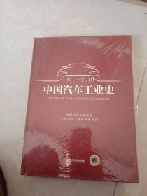 中国汽车工业史(1991-2010全新未开封)
