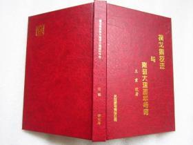 《横戈集校注与南诏大理国年号考》(精装初版 仅印700册)全新