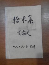 拾零集(贾翰文签名赠书)