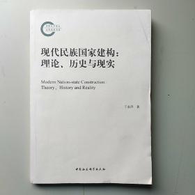 现代民族国家建构(理论、历史与现实)