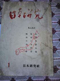 创刊号:日本研究   1950年香港出版