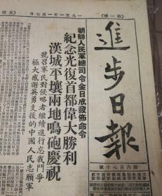 纪念光复首都伟大胜利,汉城平壤两地鸣炮庆祝!中央人民政府委员会通过重要任命案!1951年1月7日《进步日报》