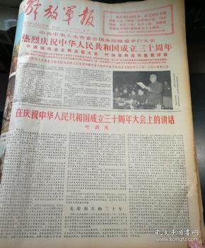 热烈祝贺中华人民共和国成立三十周年!华国锋同志主持庆祝大会,叶剑英同志作重要讲话!1979年9月30日《解放军报》