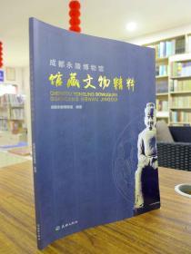 成都永陵博物馆 馆藏文物精粹—2016年一版一印16K 铜版彩印 原价120