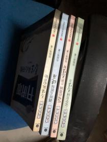 铁牛开讲啦 全四册