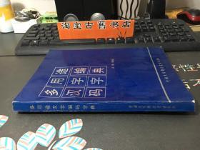多用途汉字编码字典