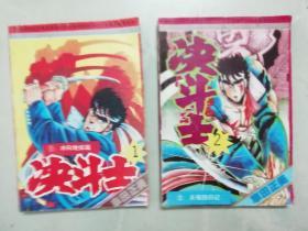 决斗士(1、冲向地狱篇 2、头领回归记 两册合售)