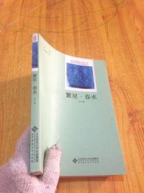 繁星·春水 语文新课标必读丛书 教育部推荐中小学生必读名著