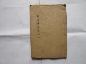 清刻本 国朝汉学师承记(存1册5-6卷)