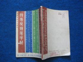 中国钢笔书法增刊(总第十期):特等奖钢笔字帖——1985年中国钢笔书法大赛作品集