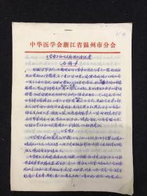 著名老中医 谷振声先生中医手稿7页