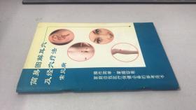 简易图解耳穴及经穴疗法常见病
