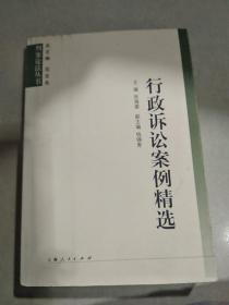 行政诉讼案例精选(一版一印)