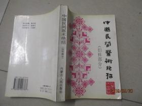 中国民间医术绝招 妇科部分  1995一版一印   实物图