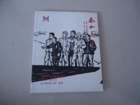 2014泰和嘉成李桦旧藏暨版画专场拍卖会图录