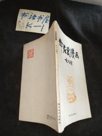 华君武漫画:1986年  签名册